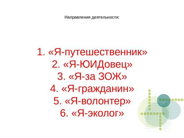 Направления деятельности: 1. «Я-путешественник» 2. «Я-ЮИДовец» 3. «Я-за ЗОЖ»...