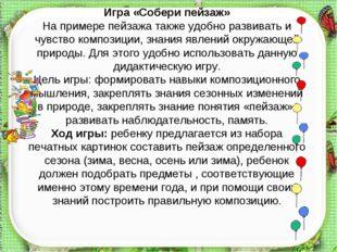 Игра «Собери пейзаж» На примере пейзажа также удобно развивать и чувство комп