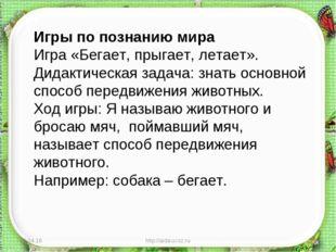 * http://aida.ucoz.ru * Игры по познанию мира Игра «Бегает, прыгает, летает».