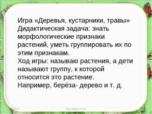 * http://aida.ucoz.ru * Игра «Деревья, кустарники, травы» Дидактическая задач