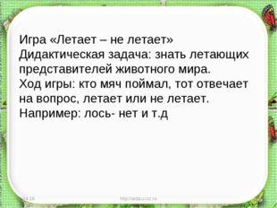 * http://aida.ucoz.ru * Игра «Летает – не летает» Дидактическая задача: знать