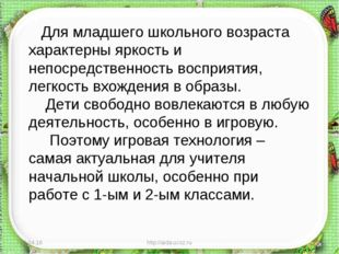 * http://aida.ucoz.ru * Для младшего школьного возраста характерны яркость и