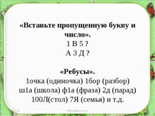 * http://aida.ucoz.ru * «Вставьте пропущенную букву и число». 1 В 5 ? А 3 Д ?