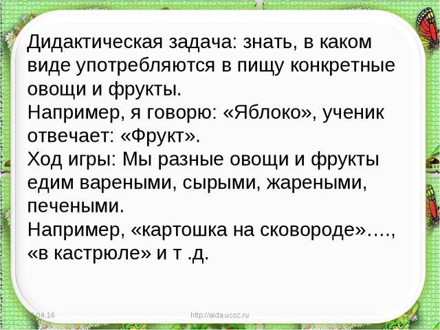 * http://aida.ucoz.ru * Дидактическая задача: знать, в каком виде употребляют...