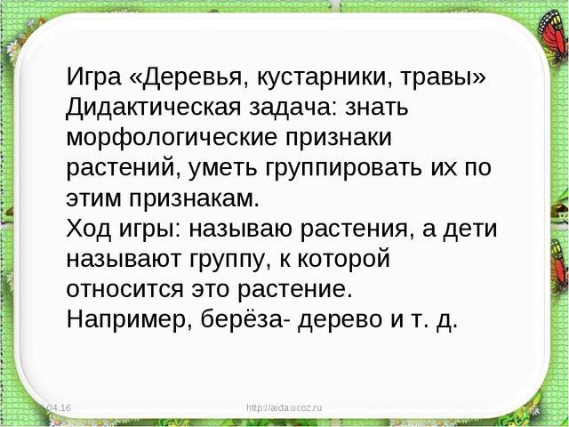* http://aida.ucoz.ru * Игра «Деревья, кустарники, травы» Дидактическая задач...