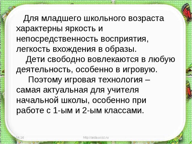 * http://aida.ucoz.ru * Для младшего школьного возраста характерны яркость и...