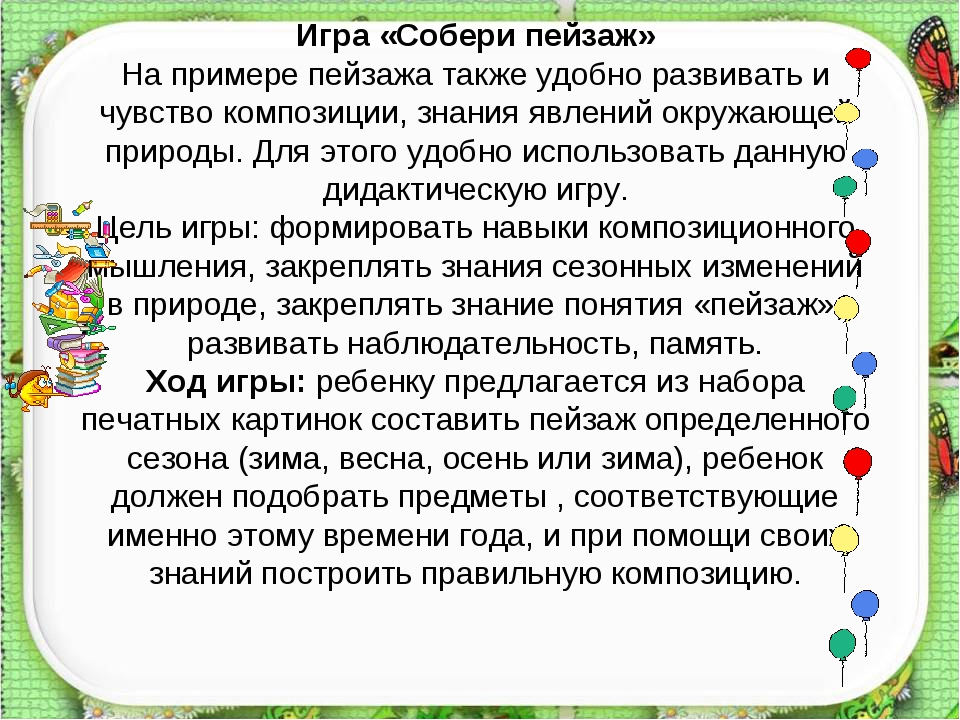 Игра «Собери пейзаж» На примере пейзажа также удобно развивать и чувство комп...