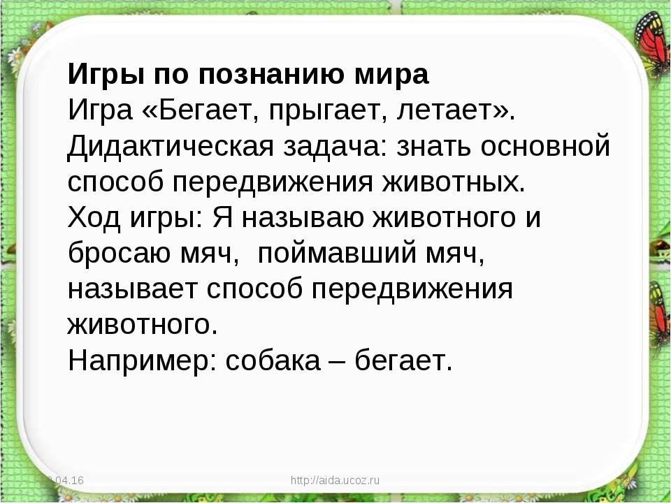 * http://aida.ucoz.ru * Игры по познанию мира Игра «Бегает, прыгает, летает»....