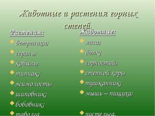 Животные и растения горных степей. Растения: ветреница; герань; ковыль; типча