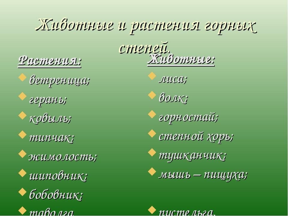 Животные и растения горных степей. Растения: ветреница; герань; ковыль; типча...