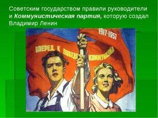 Советским государством правили руководители иКоммунистическая партия,котор