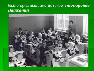 Было организовано детское пионерское движения.