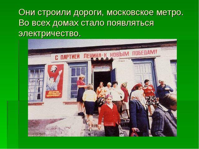 Они строили дороги, московское метро. Во всех домах стало появляться электрич...