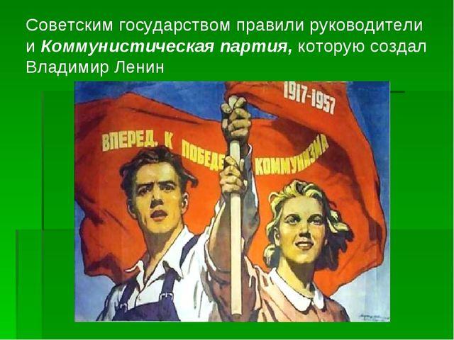Советским государством правили руководители иКоммунистическая партия,котор...