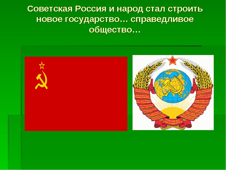 Советская Россия и народ стал строить новое государство… справедливое общество…