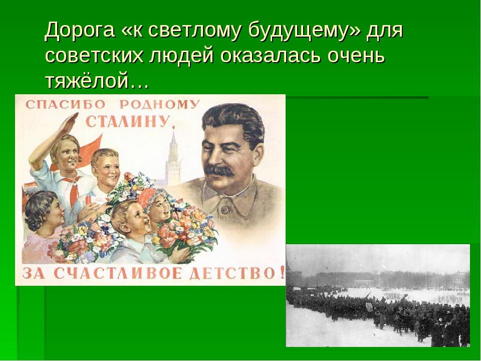 Дорога «к светлому будущему» для советских людей оказалась очень тяжёлой…