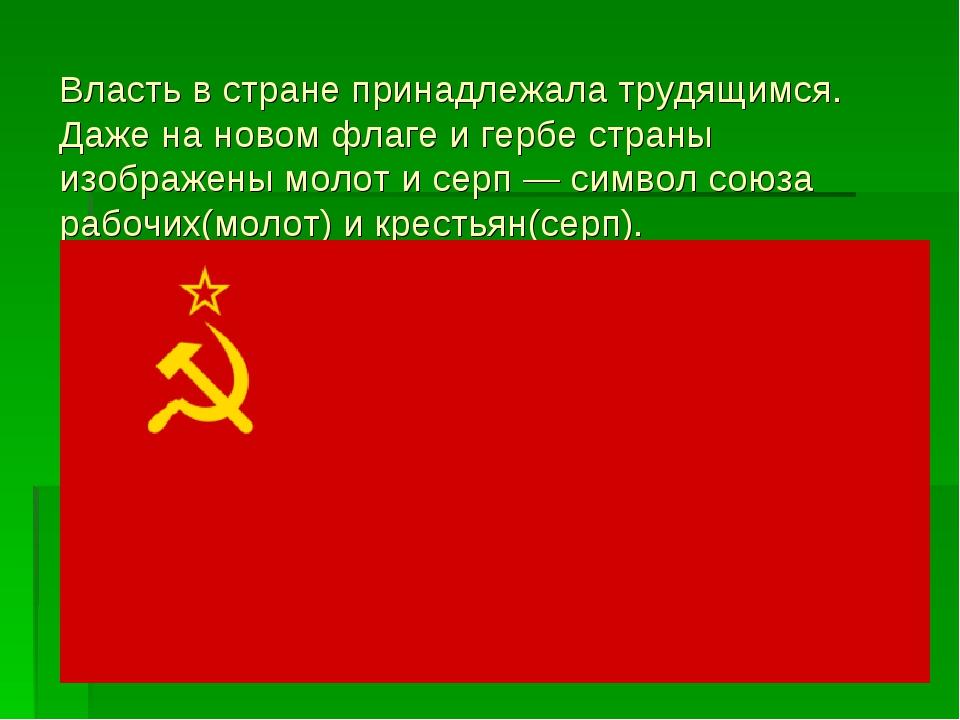 Власть в стране принадлежала трудящимся. Даже на новом флаге и гербе страны...