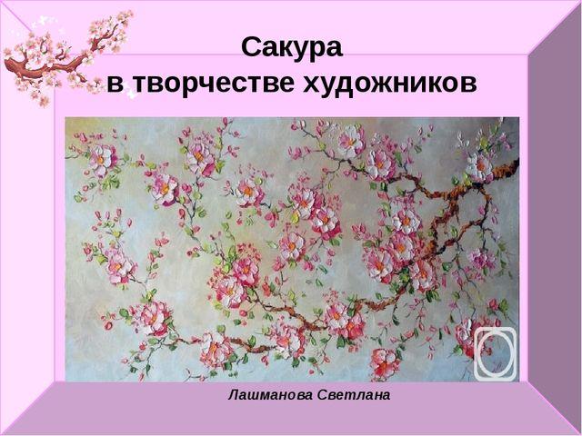 Лашманова Светлана Сакура в творчестве художников