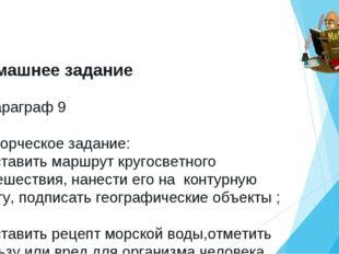 Домашнее задание 1.параграф 9 2.творческое задание: -составить маршрут кругос