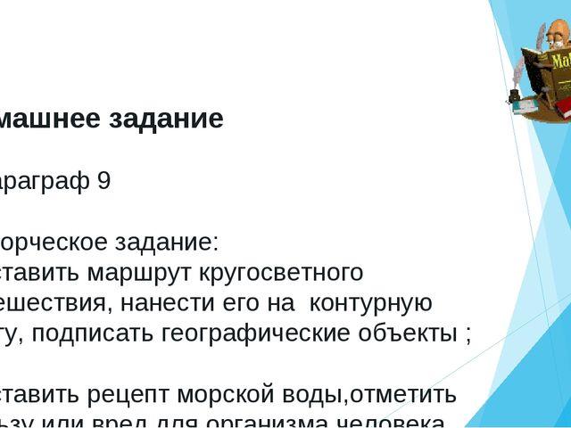 Домашнее задание 1.параграф 9 2.творческое задание: -составить маршрут кругос...