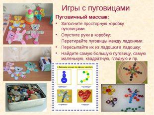 Игры с пуговицами Пуговичный массаж: Заполните просторную коробку пуговицами.