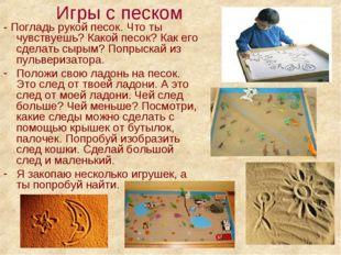 Игры с песком - Погладь рукой песок. Что ты чувствуешь? Какой песок? Как его