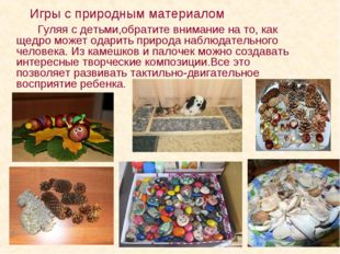 Игры с природным материалом Гуляя с детьми,обратите внимание на то, как щед
