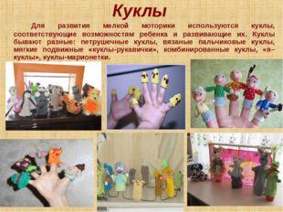 Куклы Для развития мелкой моторики используются куклы, соответствующие возм