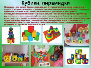 Кубики, пирамидки Пирамидка – это одна из базовых развивающих игрушек для реб