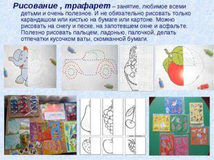 Рисование , трафарет – занятие, любимое всеми детьми и очень полезное. И не о