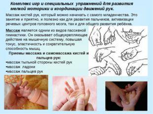 Массаж кистей рук, который можно начинать с самого младенчества. Это занятие