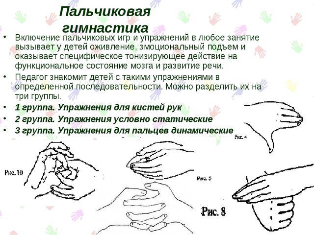Пальчиковая гимнастика Включение пальчиковых игр и упражнений в любое занятие...