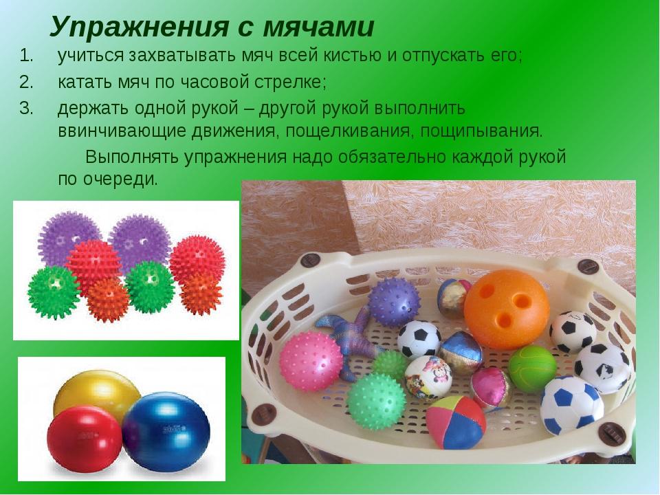 Упражнения с мячами учиться захватывать мяч всей кистью и отпускать его; ката...