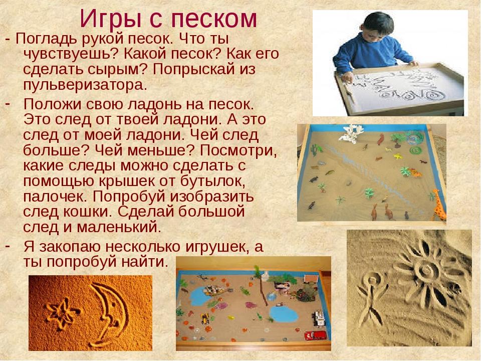 Игры с песком - Погладь рукой песок. Что ты чувствуешь? Какой песок? Как его...
