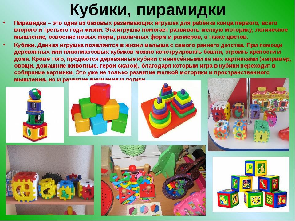 Кубики, пирамидки Пирамидка – это одна из базовых развивающих игрушек для реб...