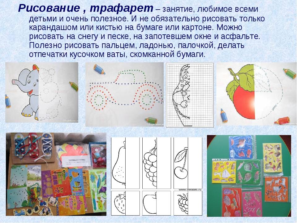 Рисование , трафарет – занятие, любимое всеми детьми и очень полезное. И не о...