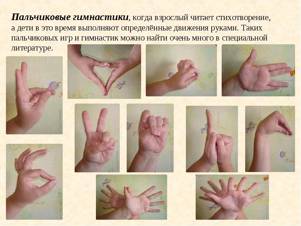 . Пальчиковые гимнастики, когда взрослый читает стихотворение, а дети в это...