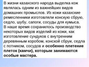 В жизни казахского народа выделка кож являлась одним из важнейших видов домаш