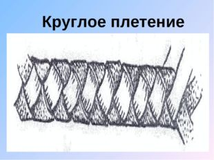 Круглое плетение