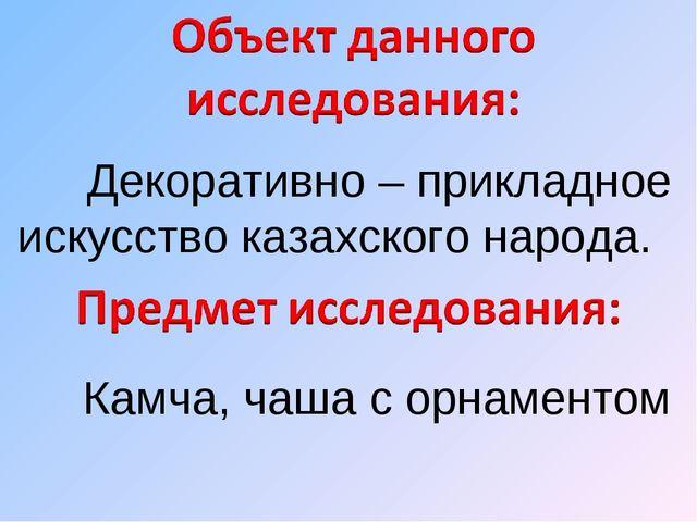 Декоративно – прикладное искусство казахского народа. Камча, чаша с орнаментом