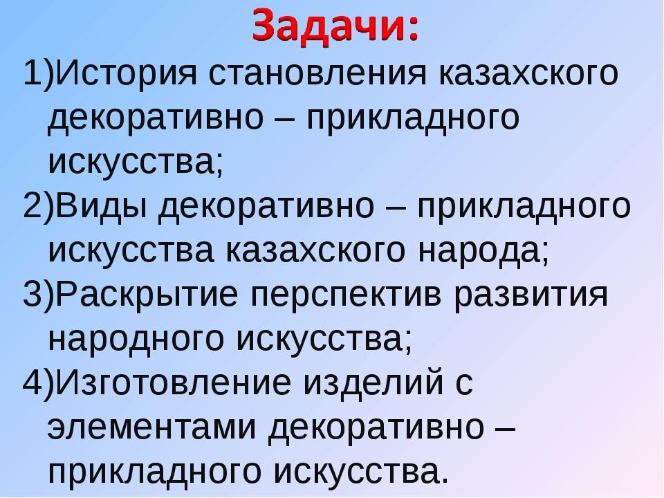 История становления казахского декоративно – прикладного искусства; Виды деко...