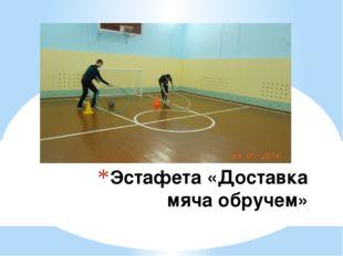 Эстафета «Доставка мяча обручем»