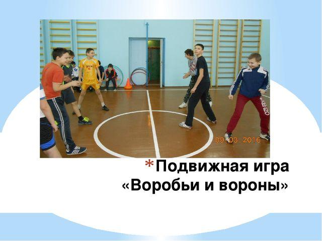 Подвижная игра «Воробьи и вороны»