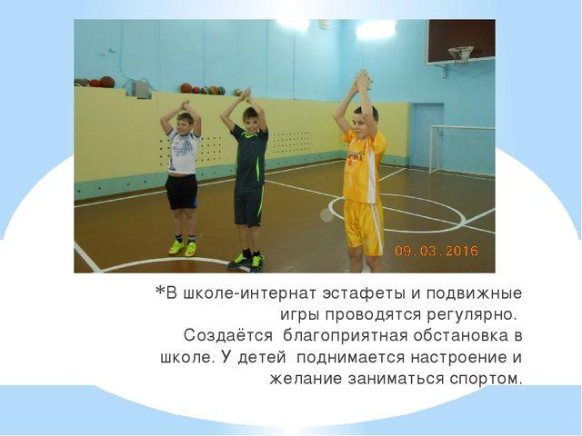В школе-интернат эстафеты и подвижные игры проводятся регулярно. Создаётся б...