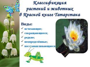 Классификация растений и животных в Красной книге Татарстана Виды: исчезающие