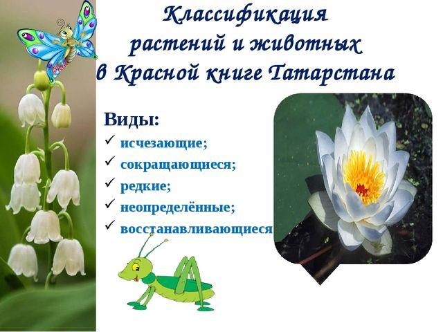 Классификация растений и животных в Красной книге Татарстана Виды: исчезающие...