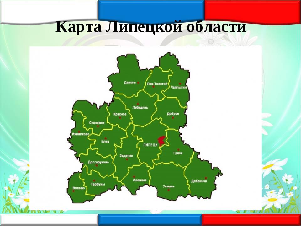 этой липецкая область на карте россии параллельно