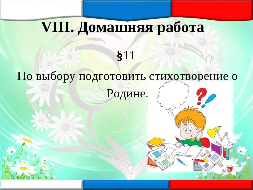 VIII. Домашняя работа §11 По выбору подготовить стихотворение о Родине.