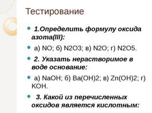 Тестирование 1.Определить формулу оксида азота(III): а) NO; б) N2O3; в) N2O