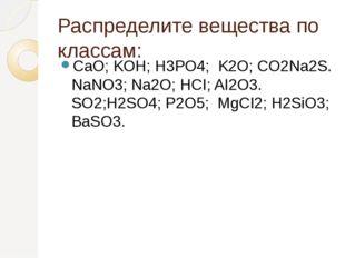 Распределите вещества по классам: CaO; KOH; H3PO4; K2O; CO2Na2S. NaNO3; Na2О